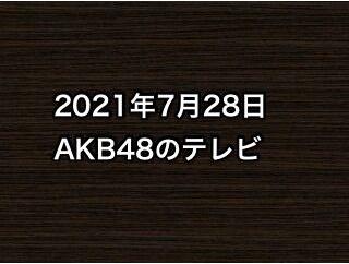 2021年7月28日のAKB48関連のテレビ