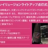 『本日18時より大宮で「ピンクリボンイリュージョンライトアップ」点灯式』の画像