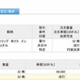 『【買い増し】フィリップ・モリス・インターナショナル(PM)を35万4120円分買い増したよ』の画像