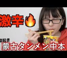 『【寝起き即】蒙古タンメン食べてみた!【尾形春水】』の画像