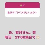 『【乃木坂46】『いいな!私も行きたい!』明日の桜井玲香インスタライブ、まさかのOGメンバーが集結か!!??』の画像