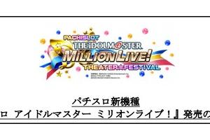 【ミリオンライブ】2021年3月に『パチスロ アイドルマスター ミリオンライブ!』発売!
