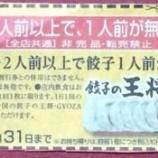 『餃子の王将の餃子1人前無料券が改悪・・・【じゃなかったに訂正】』の画像