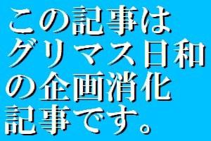 【グリマス落書き】杏奈と百合子がゲームの話できる盛り上がってるところ