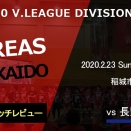 2019-20 V.LEAGUE DIVISION 2 第20戦 長野GaRons戦 ヴォレアス北海道マッチレビュー