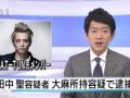 元KAT-TUNの田中聖、大麻所持で逮捕