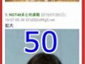 NGT48発足時の山口真帆さんがヤバすぎるwwwww