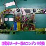 『自動車メーターパネルのコンデンサとバッテリー交換』の画像