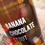 『【飲んでみた】「サンクトガーレン バナナチョコレートスタウト」』の画像