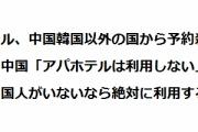 【朗報】韓国もアパ宿泊変更を要請