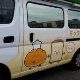 『【お仕事】もっちのパンやさん(移動販売車・ラッピングイラスト)』の画像