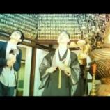 『いつか行きたい日本の名所 光山寺』の画像