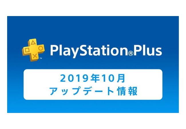 【PS Plus】2019年10月のフリープレイ配信!!