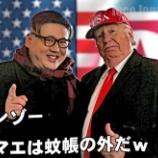 『【北朝鮮】「なぜ日本は直接言ってこないのか」金委員長 拉致問題で発言 』の画像