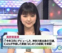 『真野恵里菜ちゃんが昔Mステ出てたけど評判はどうだったの?』の画像