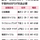 『「自転車のまちづくり」に向けて動く戸田市で「リサイクル自転車の販売」が5月6日(日)に行われます』の画像