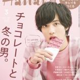 『Hanako3月号 市川歩美の「本当に食べたいチョコレート」掲載』の画像