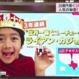 『【驚愕】YouTuber、マジのガチで儲けすぎ!7歳や8歳が年間数億円稼ぎ、ビルのオーナーになる時代』の画像
