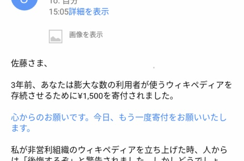 Wikipedia「寄付を…寄付をクレメンス…」ワイ「しょうがねえなぁ」Wikipedia「!!」シュババのサムネイル画像