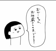 卒園~地蔵ポーズと共に~