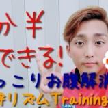 『かっこいい腹筋を!自宅でできる体幹トレーニング。』の画像