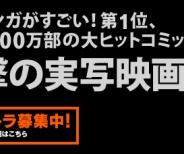 実写映画「進撃の巨人」の『エキストラ募集』が公式サイトでスタート
