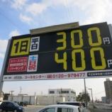 『豊田町駅近くに300円パーキングを発見!ついでに周辺の他の駐車場情報もをまとめてみたよー』の画像
