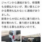 「車カスに追突され相手過失10割なのに損保ジャパン日本興亜から修理費も買替え代も払わない言われた」