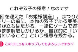 【ミリシタ】「プラチナスターツアー~だってあなたはプリンセス~」イベントコミュ後編