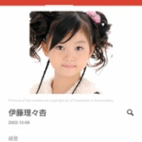 『【乃木坂46】こんなことあるのかwww ドラマ『どんぶり委員長』データベースの伊藤理々杏が子役時代の写真になってるんだがwwwwww』の画像