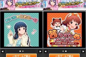 【グリマス】ゲームセンター機能が公開!