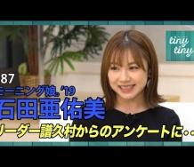 『【tiny tiny#87】ゲスト:モーニング娘。'19 石田亜佑美 コーナーゲスト:Juice=Juice 宮本佳林』の画像