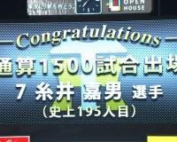 【阪神】糸井 史上195人目の通算1500試合出場達成!!