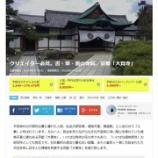 『京都右京区「大覚寺」』の画像