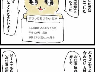 【ダイジェスト】17.ぶりっこおじさん