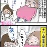 【妊娠9カ月】逆子が元に!しかし…臨月間近に起きたトラブル…!②(妻の高齢妊娠編60)