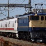 『もう見られなくなった?機関車牽引のEast i-D』の画像