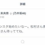 『【乃木坂46】ついに!堀未央奈、インスタ解禁か!?『皆さん待っててね・・・』の画像