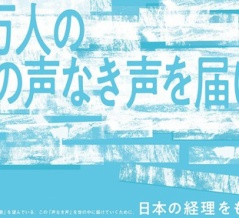 「日本の経理をもっと自由に」 /紙の請求書をなくすプロジェクトが発足