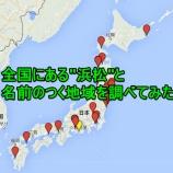"""『全国にある""""浜松""""と名の付く地域を調べてみた!その数、なんと30か所!!』の画像"""