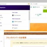 『株主優待:フルッタフルッタ(2566) 情報漏洩は売り?買い?権利確定9月』の画像