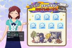 【ミリシタ】『年の瀬カウントダウンログインボーナス』開催!2020/1/1(水)まで!