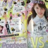 『【乃木坂46】フリーモデル川後陽菜!Popteen専属モデルデビューへの道!!』の画像