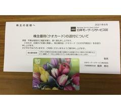 日本モーゲージ(7192)から配当金や優待到着