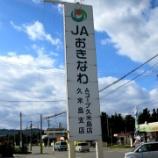 『JAL×はんつ遠藤コラボ企画【沖縄・久米島編】番外編・お土産(A・COOP久米島店)』の画像