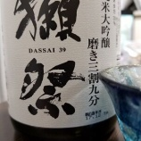 『山口の旨いものと獺祭! ~華やかさをつくりだす日本酒~』の画像