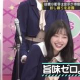 『【乃木坂46】最高・・・北川悠理のリアクションが可愛い・・・』の画像