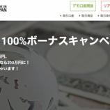 『2020年1月29日から3日間、GEMFOREX(ゲムフォレックス)へ新規口座開設すると、10,000円($100)をプレゼント!』の画像