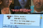 韓国人が遂に「鮫島事件」の真相に触れる