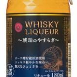 『【新商品】オーク樽貯蔵原酒を使用したこだわりの味わい「琥珀のやすらぎ」「琥珀の安らぎハニー」発売』の画像